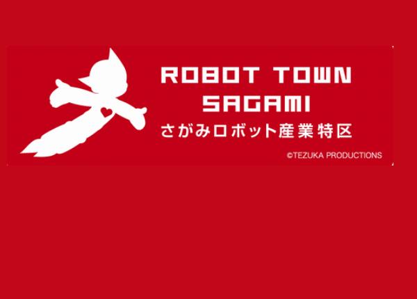 さがみロボット産業特区