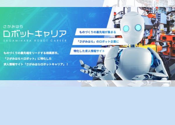 ロボットキャリア