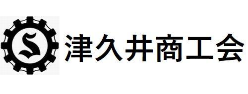 津久井商工会