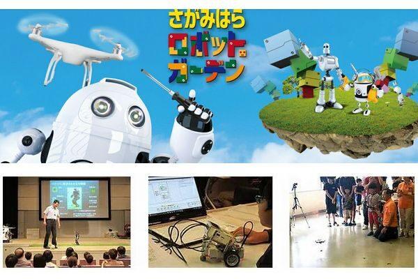 ロボットのまちイベントについて