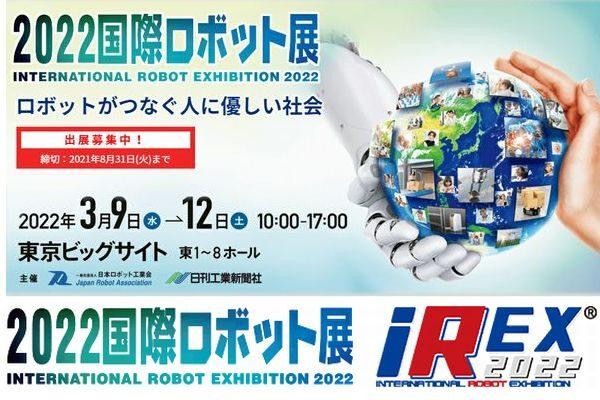2022国際ロボット展のお知らせ