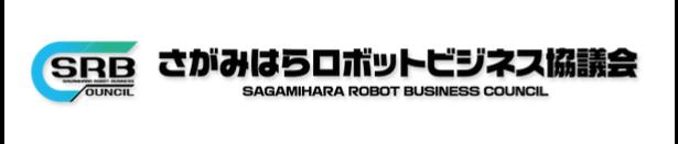 さがみはらロボットビジネス協議会
