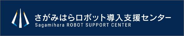 さがみはらロボット導入支援センター