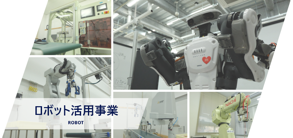 ロボット関連情報