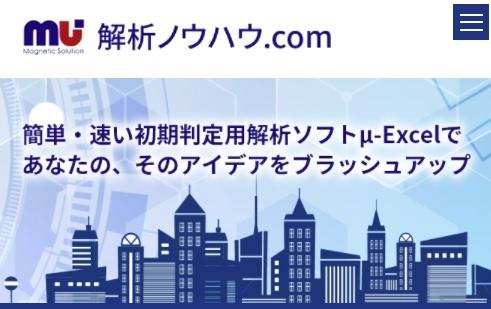 解析ノウハウ.comはμ-EXCELを中心とした解析ノウハウをまとめた 短い動画集、スマホで検索