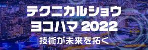 【申込期限延長】工業技術見本市「テクニカルショウヨコハマ2022」について