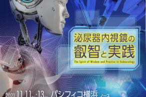 【申込終了】【日本泌尿器内視鏡学会】医工連携企画! 展示会出展者募集