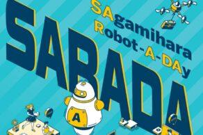 11/27市民向けロボットイベント「SAgamihara Robot A DAy」